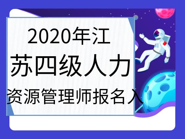 2020年江苏四级人力资源管理师报名入口网址变更通知