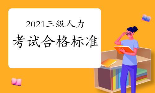 2021年云南人力资源管理师三级多少分合格