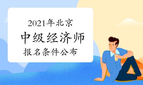 2021年北京中级经济师报名条件公布!