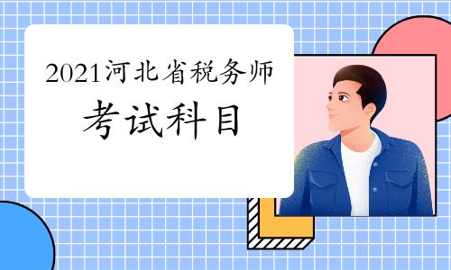 2021年河北省税务师考试科目