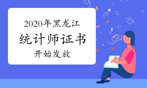 2020年黑龙江统计师证书2021年4月7日开始发放
