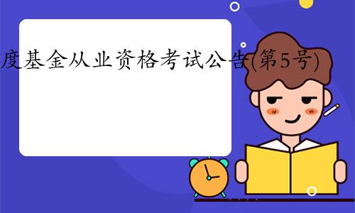 中国证券投资基金业协会官宣:2020年11月基金从业资格考试公告(第5号)