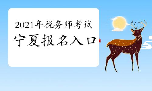 2021年宁夏税务师报名入口5月10日9:00开通