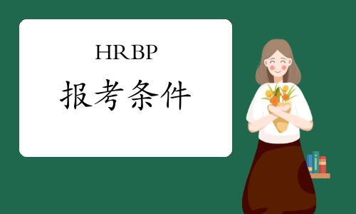 2021年湖南HRBP报名条件(第四批)