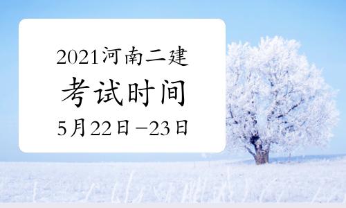 【官宣】2021年河南二级建造师考试时间:5月22日-23日