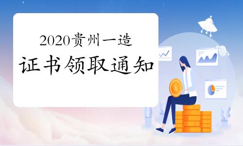 2020年贵州一级造价工程师(安装、土建)职业资格证书的领取通知