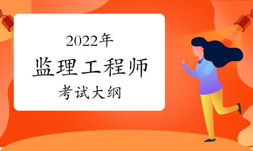 2022年监理工程师考试教材什么时候公布?现阶段如何备考?