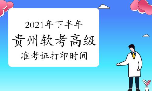 2021年下半年贵州软考高级考试准考证打印时间:预计考前一周