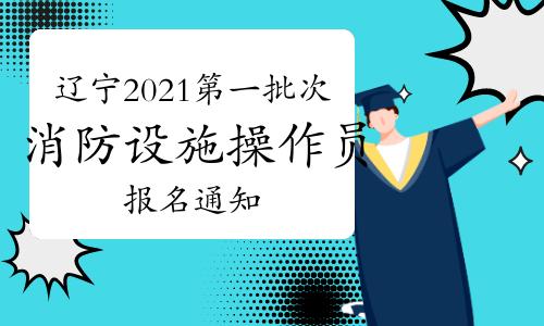 辽宁2021年第一批次中级消防设施操作员考试计划确定