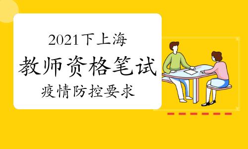 2021年下半年上海教师资格证笔试疫情防控要求