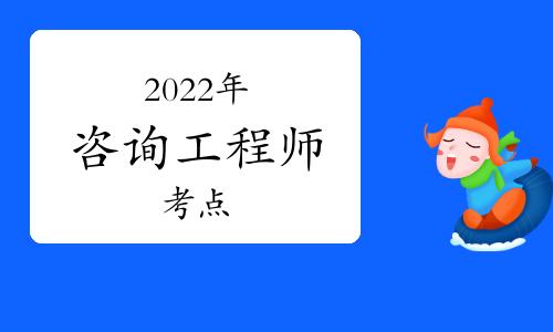 2022年咨询《组织与管理》考点:定量风险分析