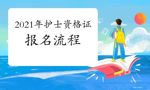 中国卫生人才网:2021年护士资格证报名流程