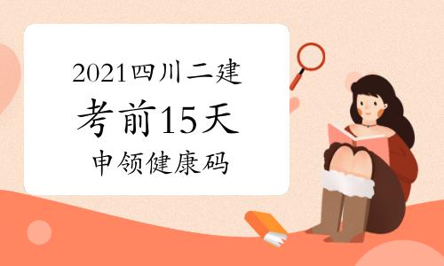 2021年四川二建考试考前15天起申领本人防疫健康码