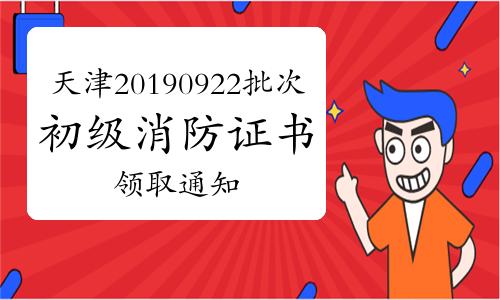 天津20190922批次初級消防設施操作員證書領取緊急通知