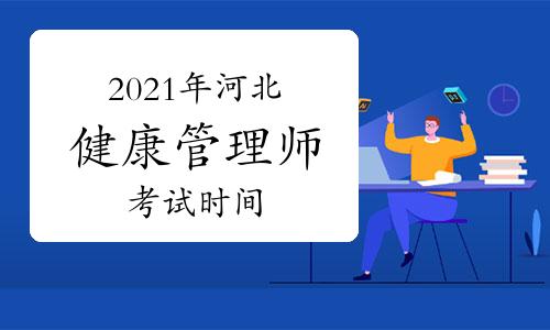 2021年河北健康管理师考试时间已定,还有5次考试