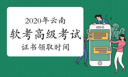 2020年云南软考高级职称合格证书领取时间预计