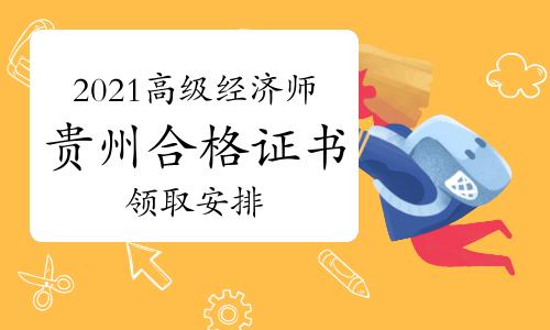 2021年贵州高级经济师资格考试合格证明发放通知(9月13日至18日)