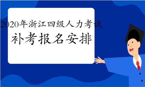 2020年浙江四级人力资源管理师考试补考报名信息汇总