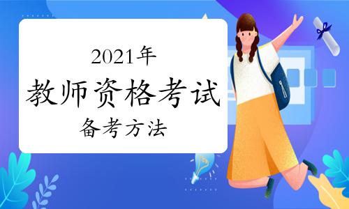 2021年教师资格证考试备考方法