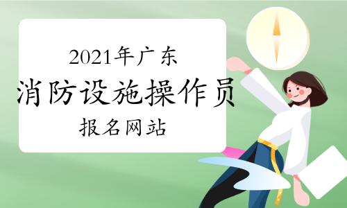 中級消防員:2021年廣東消防設施操作員報名網站