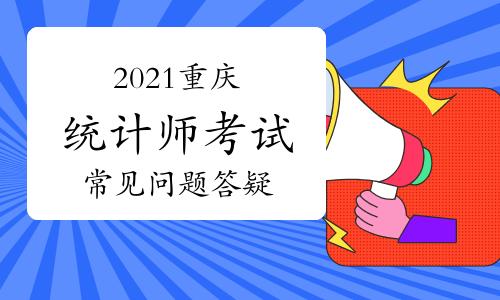 2021年重庆市统计师考试疫情防控常见问题解答