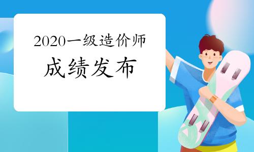 中國人事考試網:2020一級造價工程師職業資格考試成績已發布!