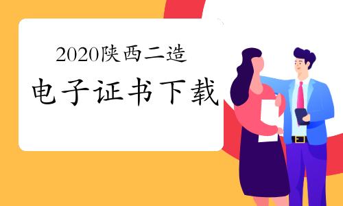 2020年陕西二级造价工程师网审合格人员下载资格证书(电子证书)的通知