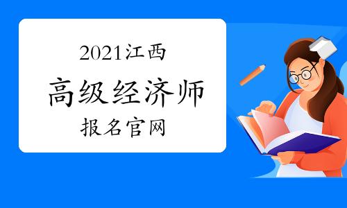 2021年江西高级经济师考试报名官网为中国人事考试网