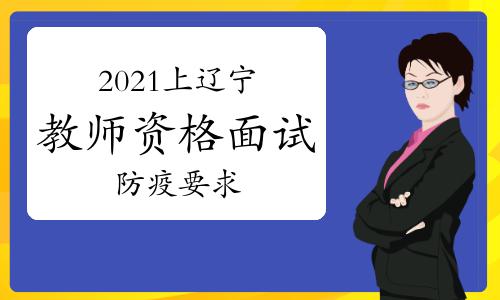 2021年上半年辽宁教师资格证面试防疫要求