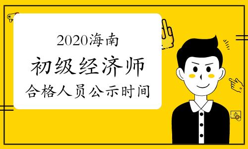 2020海南初级经济师考试成绩合格人员公示时间2021年1月15日至24日