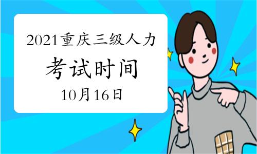 10月重庆三级人力资源考试时间2021年:10月16日