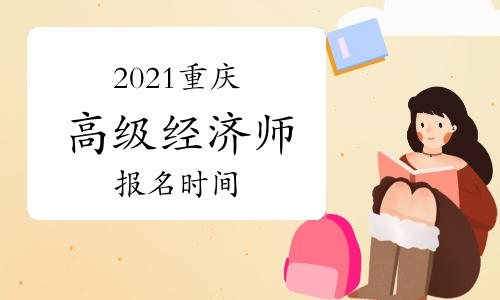 2021年重庆高级经济师报考时间计划3月-5月