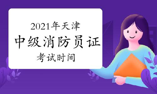 2021年天津中級消防員證考試時間如何安排?