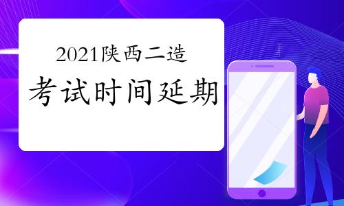 刚刚!陕西省2021年度二级造价工程师考试延期至11月6日举行!