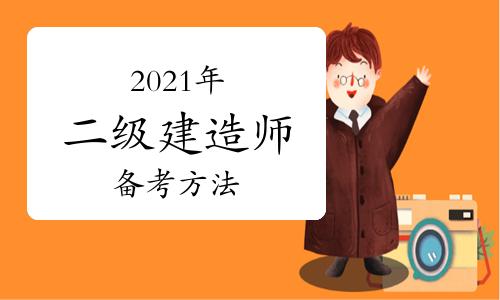 2021年二级建造师备考阶段需要掌握哪些方法