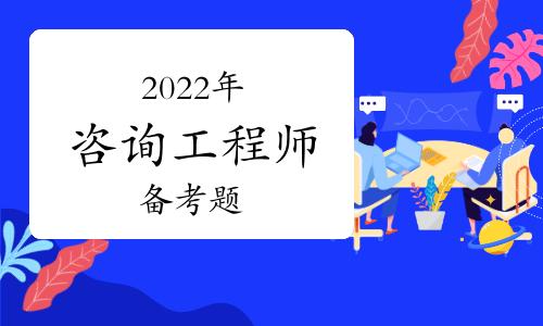 2022年咨询工程师《方法与实务》备考习题(27)