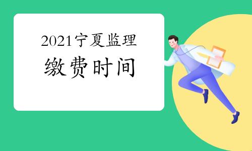 2021年寧夏監理工程師考試繳費時間:3月20日-3月29日