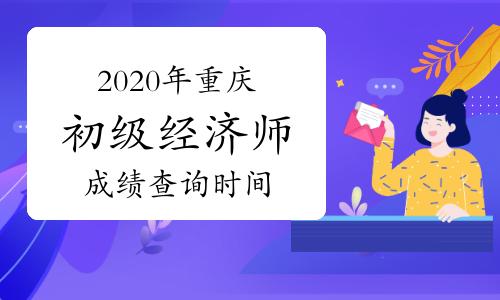 2020重庆初级经济师考试成绩查询时间预计