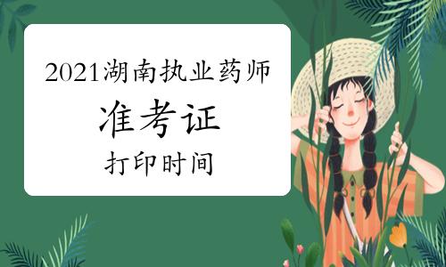 2021年湖南执业药师准考证打印时间:10月18日-10月22日