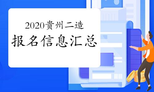 2020年贵州二级造价工程师考试报名信息汇总