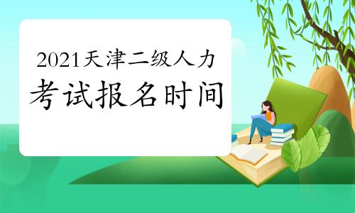 2021年天津人力资源管理师二级考试报名时间预测