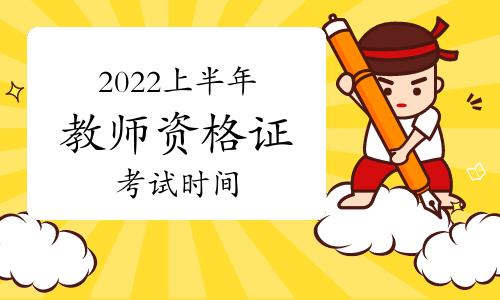教师资格证考试时间2022年上半年确定了吗?