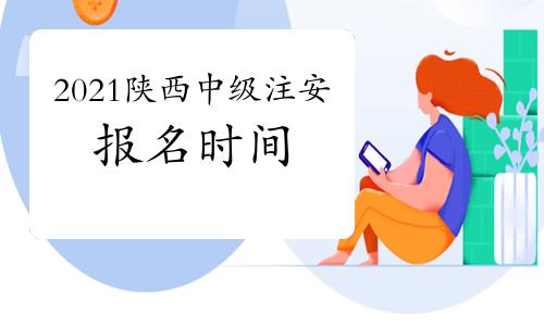 2021年陕西中级注册安全工程师考试报名时间预测