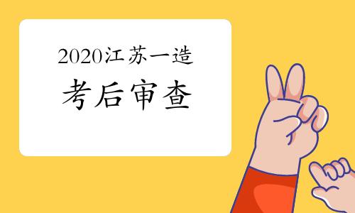 2020年江蘇一級造價工程師職業資格考試審查有關事項的說明
