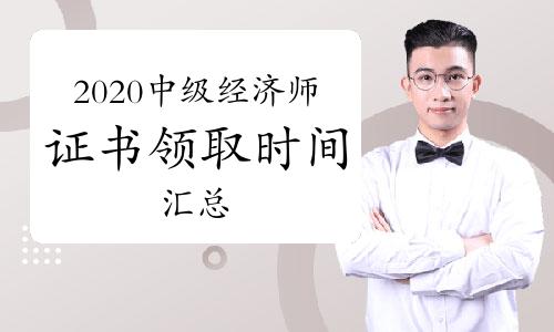 2020全国各地区中级经济师考试合格证书领取时间汇总(2021年3月9更新宁夏、浙江)