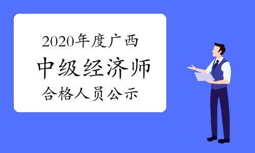 2020年度广西中级经济师考试成绩合格人员公示2021年1月6日至15日