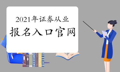 2021年证券从业资格考试报名入口官网:中国证券业协会网站