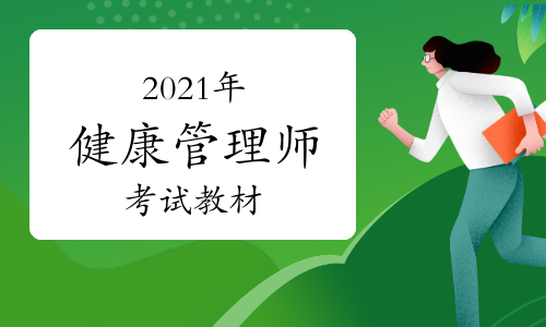 2021年健康管理師考試教材有哪些?