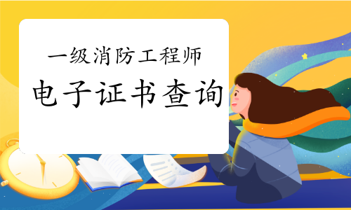 2020年广西一级消防工程师电子证书从哪查验?