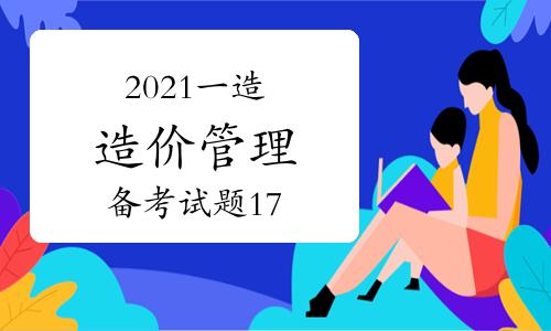 2021年一级造价工程师《造价管理》备考试题(17)
